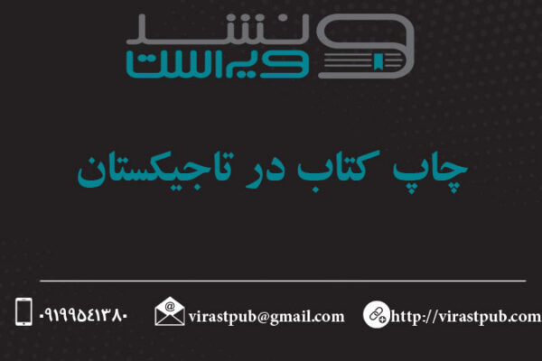 چاپ کتاب در تاجیکستان