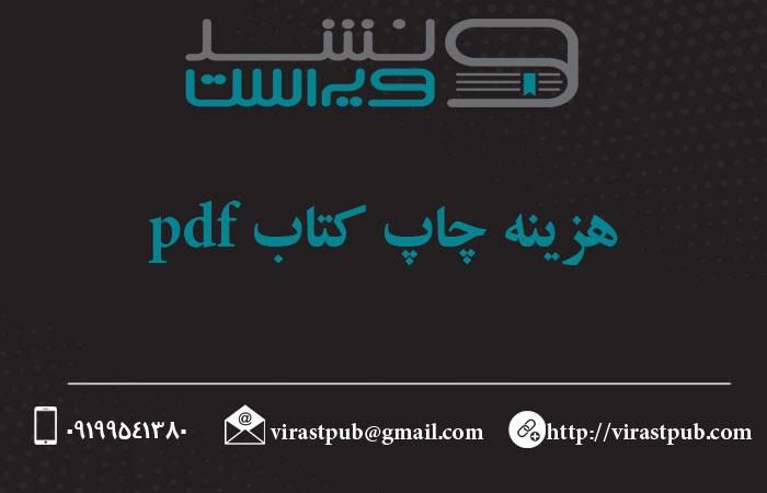 چاپ کتاب pdf