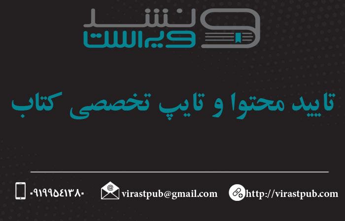 تایید محتوا و تایپ تخصصی کتاب